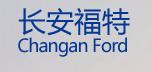 长安福特(杭州)分公司