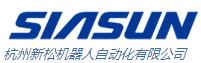杭州新松机器人自动化有限公司
